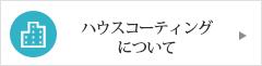 神奈川県川崎市幸区古市場でマイスターコーティングについて