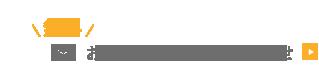 神奈川県川崎市幸区古市場,宮前区宮前平でお困りの方向け無料お見積もり・お問い合わせ