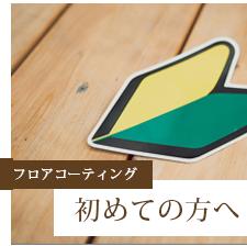 神奈川県川崎市幸区古市場で初めてのフロアコーティング