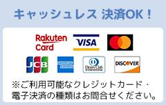 クレジットカード使えます