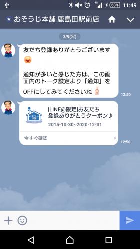 Screenshot_2016-02-16-11-49-421